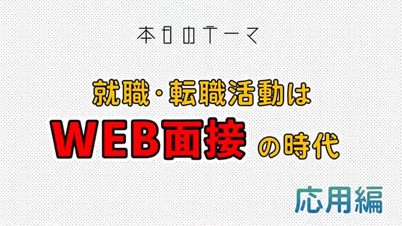 【応用編】就職・転職活動はWEB面接の時代!