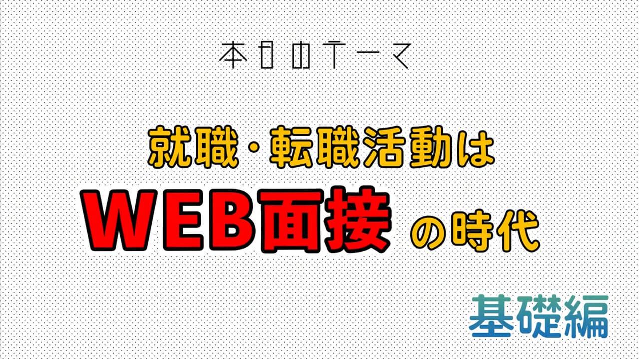 【注目】緊急事態宣言の今!!就職・転職活動はWEB面接の時代 基礎編